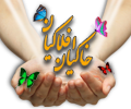 وقتي دو ركعت نماز بخواني و به حضرت ابراهيم هديه كني، در آن وقت حضرت ابراهيم به حضور حضرت محمد (ص) شرفياب مي شود و به ايشان به خاطر داشتن چنين امتي تبريك ميگويد و اظهار مي دارد، زمان من مردماني مرا به خاطر دعوت به خداپرستي در آتش افكندند ولي هزاران سال پس از آن، از امت آخرالزمان كساني براي من نماز هديه فرستادند و اين افتخاري براي پيامبر اسلام خواهد بود .
